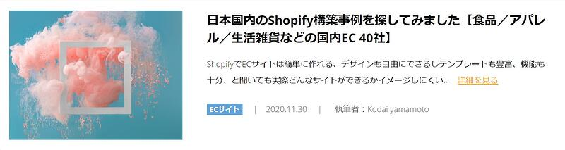 日本国内のShopify構築事例を探してみました【食品/アパレル/生活雑貨などの国内EC 40社】