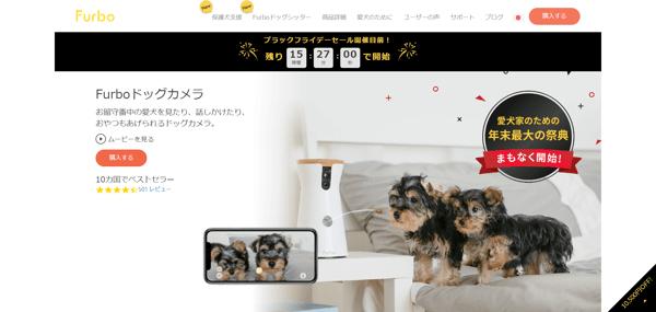 【公式】Furbo ドッグカメラ|愛犬のお留守番が心配なあなたに - shopjp.furbo.com