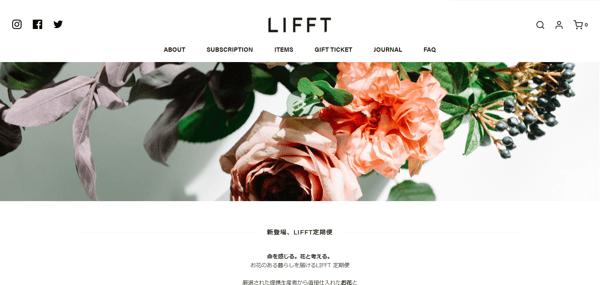お花の定期便と花束のお届け - LIFFT - lifft.jp