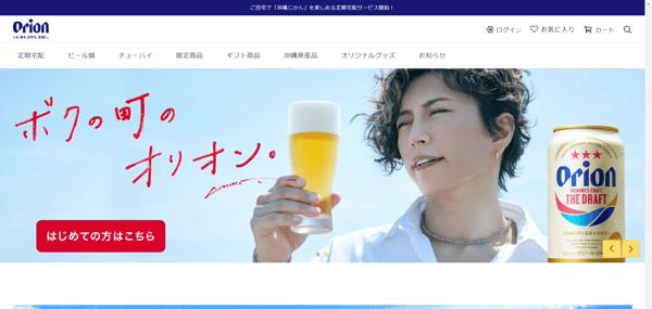 オリオンビール公式通販 - 沖縄クラフトのお酒や商品をお取り寄せ - shop.orionbeer.co.jp