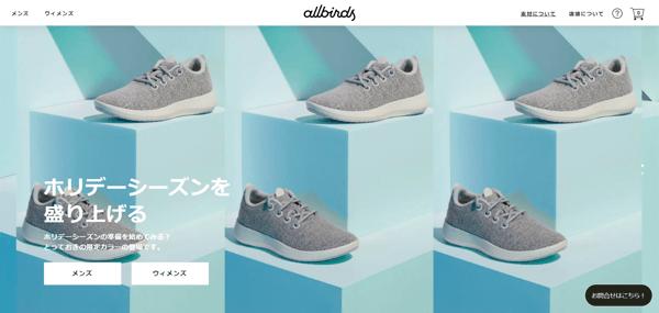 オールバーズ 公式オンラインストア|サステイナブルで快適なシューズ - allbirds.jp