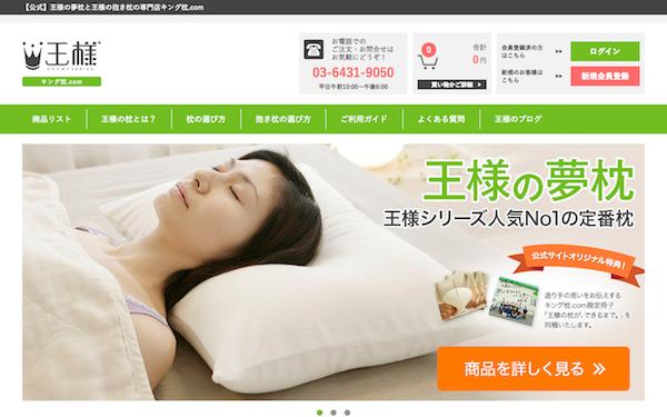 キング枕&OSSYA_トップ 1