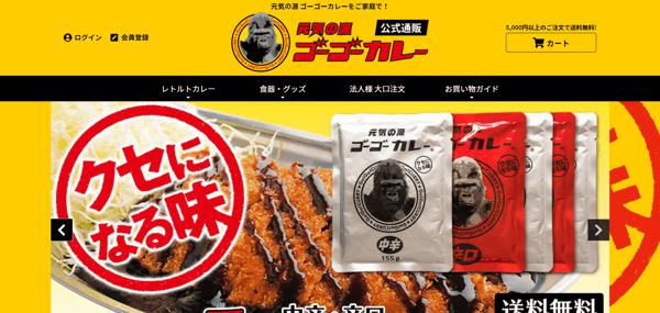 ゴーゴーカレー 公式通販 🍛 おいしいレトルトカレーをご自宅で - jp.gogocurry.com