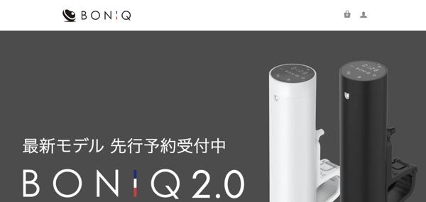 低温調理器BONIQオフィシャルサイト– BONIQ Online Shop - boniq.store
