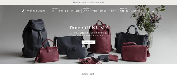土屋鞄製造所 — 上質な革で仕立てる、日本製の鞄 - tsuchiya-kaban.jp