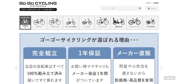 自転車激安 通販 - ゴーゴーサイクリング – 自転車 通販のゴーゴーサイクリング - www.55cycling.com