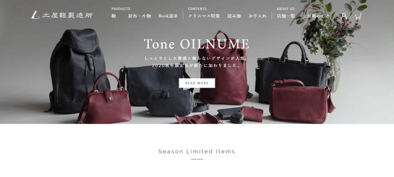 Shopify ECサイト構築事例 土屋鞄製造所