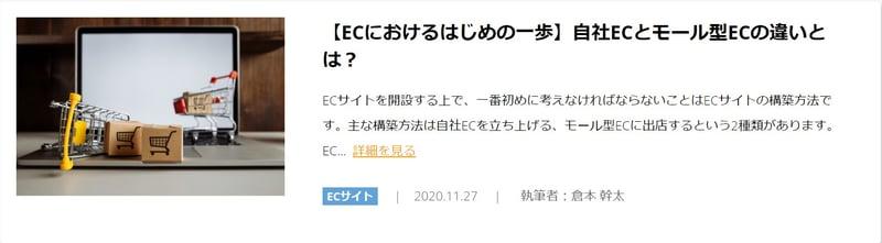 【ECにおけるはじめの一歩】自社ECとモール型ECの違いとは?