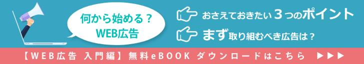 何から始める?Web広告入門編_無料eBookダウンロード_800x142