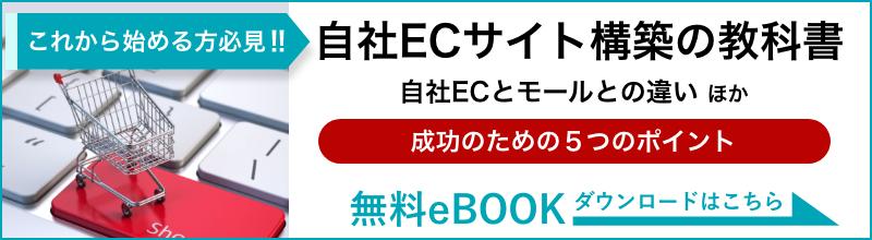 自社ECサイト構築の教科書_無料eBookダウンロード_800x220
