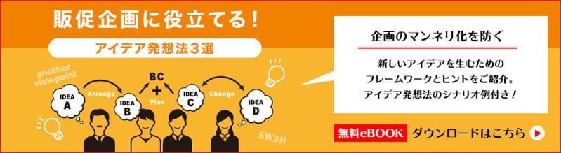 販促担当者のための 販促企画アイデア発想法3選_無料eBookダウンロード_800x220