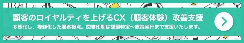 顧客のロイヤルティを上げるCX(顧客体験)改善支援