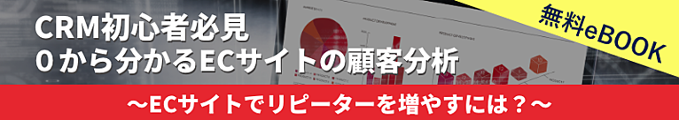 CRM初心者必見_0から分かるECサイトの顧客分析_無料eBookダウンロード_800x142
