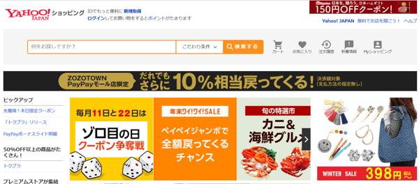 Yahoo!ショッピングTOPページ