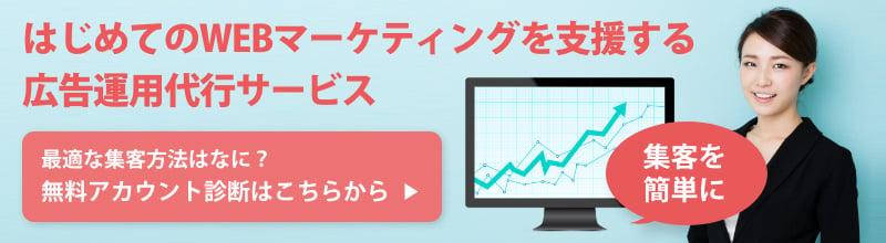 Web広告サービス
