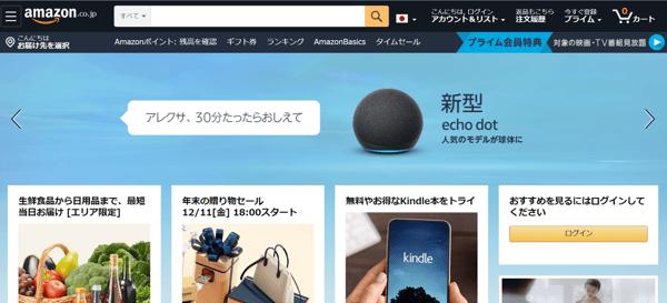 AmazonTOPページ