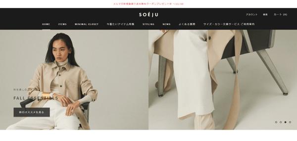 SOÉJU online store - ソージュ オンラインストア - スタイリストの提案から生まれた上質なベーシック服 – SOÉJU_ - store.soeju.com