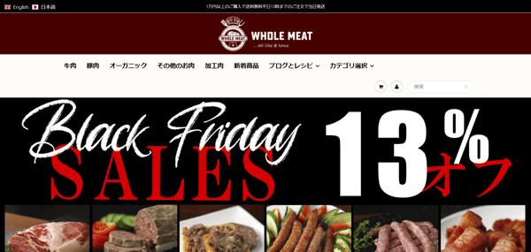 WHOLE MEAT(ホールミート)お肉の通販サイト|肉好きのあなたへ - wholemeat.jp