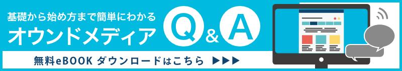 オウンドメディアQ&A_無料eBookダウンロード_800x142