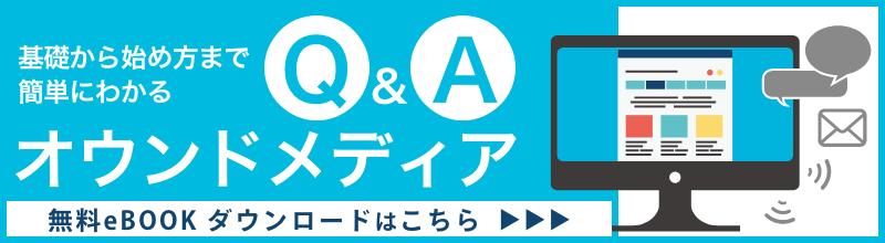 オウンドメディアQ&A_無料eBookダウンロード_800x220