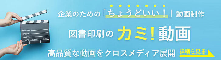 図書印刷の動画制作サービス「カミ!動画」_800x220