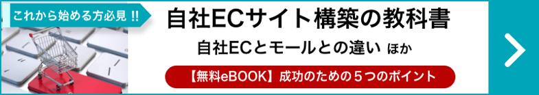 自社ECサイト構築の教科書_無料eBookダウンロード_800x142