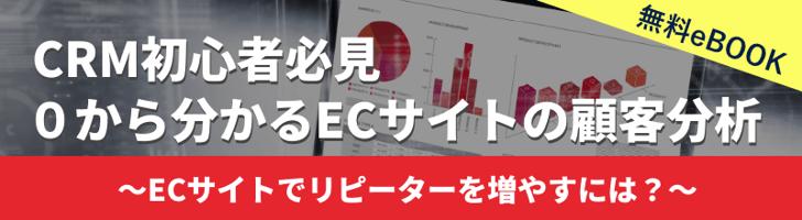 CRM初心者必見_0から分かるECサイトの顧客分析_無料eBookダウンロード_800x220