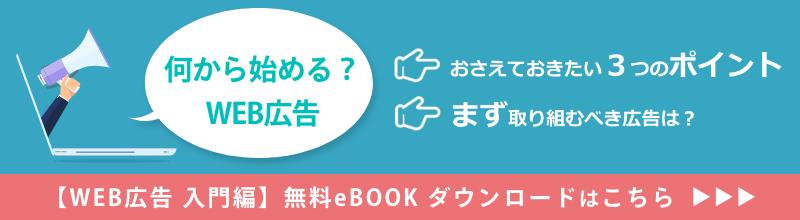 何から始める?Web広告入門編_無料eBookダウンロード