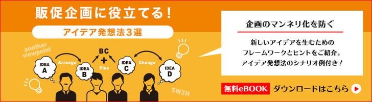 idea_ebook_bn_800x220