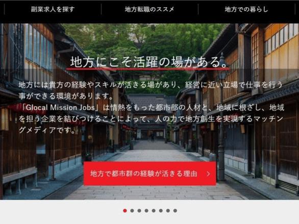 日本人材機構様|ユーザー情報を可視化し、一人一人に最適化された情報提供を実現