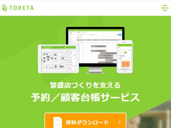 株式会社トレタ様|AWSを駆使してセキュリティを強化したWebサイトを構築