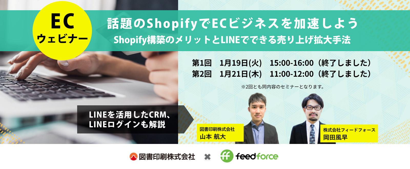 webinar_shopify-ff_KV_pc