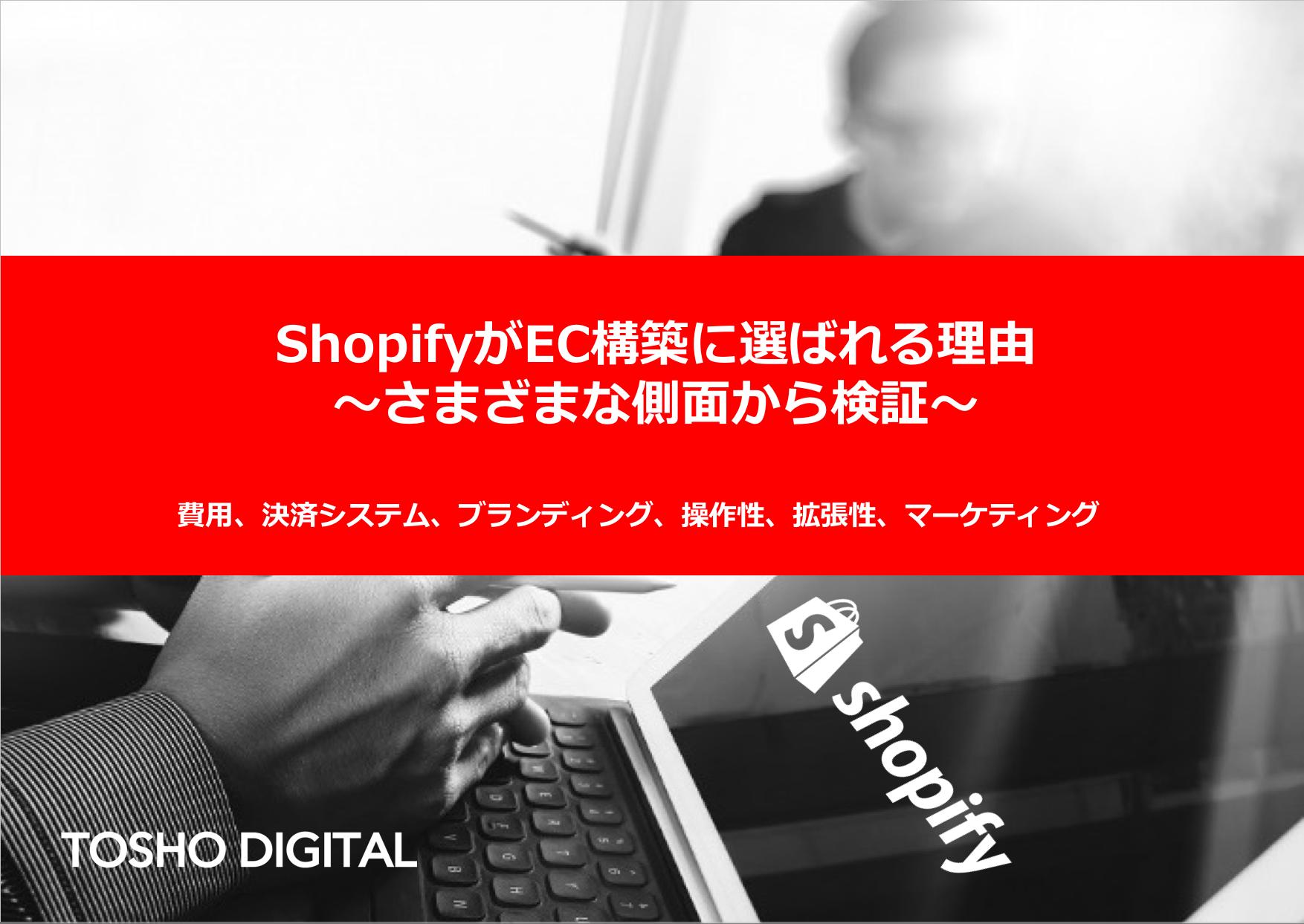 ShopifyがEC構築に選ばれる理由〜さまざまな側面から検証〜