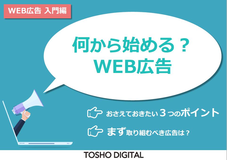 webadstart_cover