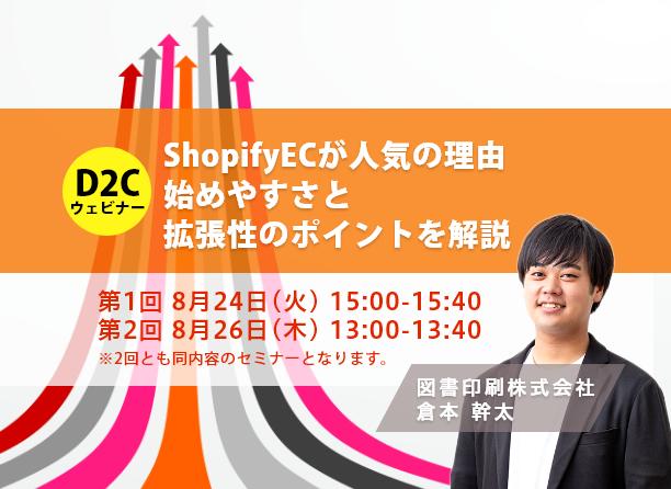webinar_shopify202108_list_614x446